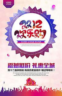 双12欢乐购促销海报设计