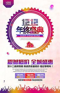 双12年终盛典促销海报设计