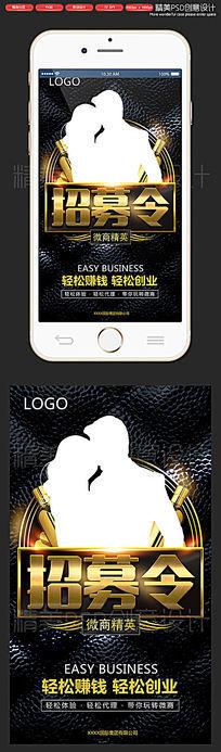 微商创业招募令手机端海报