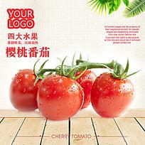西红柿淘宝主图设计