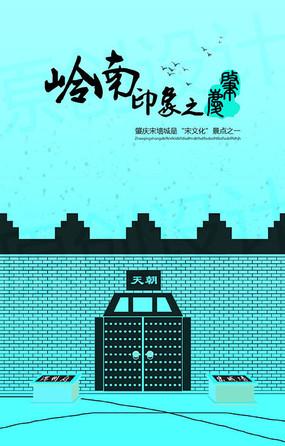 肇庆宋城墙海报设计