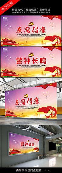 中国风党政反腐倡廉廉政文化展板