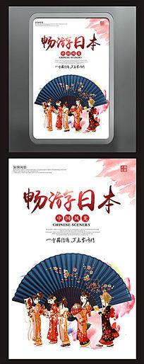 中国风水彩畅游日本旅游海报