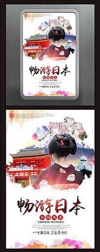 中国风水彩水墨畅游日本旅游海报