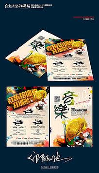 中国风水墨音乐班培训招生宣传单设计