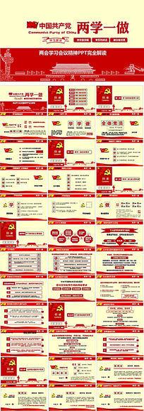 中国共产党两学一做动态PPT模板