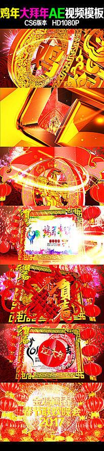 2017鸡年春节年会拜年AE视频模板