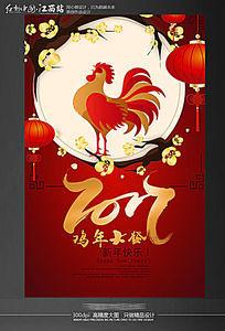 2017鸡年大发新年海报设计模板