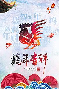 2017鸡年吉祥中国风海报设计