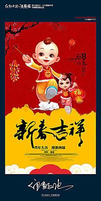 2017新春吉祥鸡年福娃海报设计