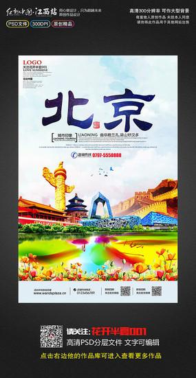 创意北京旅游宣传海报
