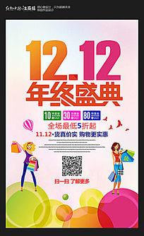 创意双12促销海报