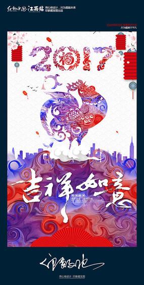 创意水彩2017鸡年吉祥如意新春海报设计
