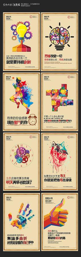创意水彩企业文化展板设计