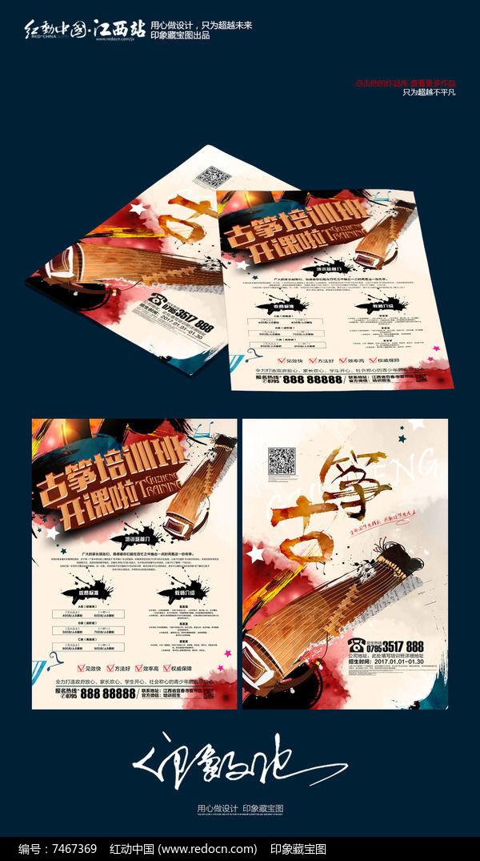 创意中国风水彩古筝招生培训DM单设计图片