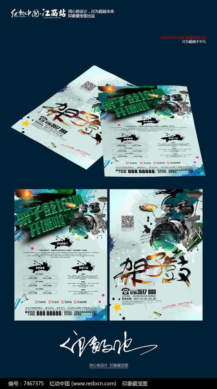 创意中国风水彩架子鼓招生培训DM单设计图片