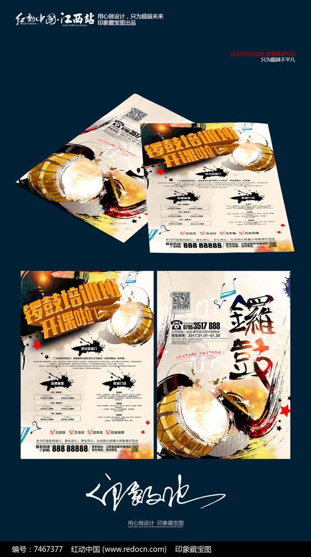 创意中国风水彩锣鼓招生培训DM单设计图片