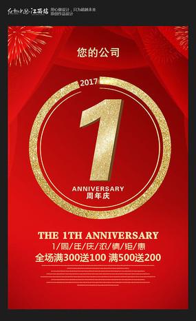 大气红色1周年庆促销海报