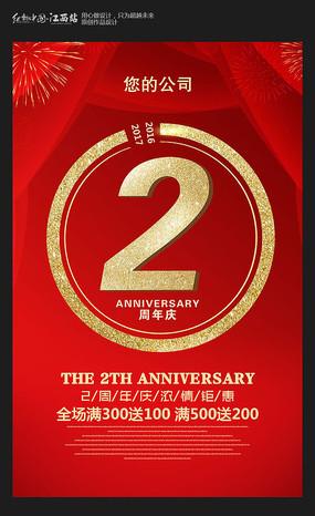 大气红色2周年庆促销海报