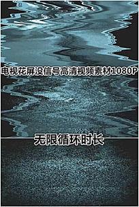 电视花屏雪花没信号背景视频 mp4
