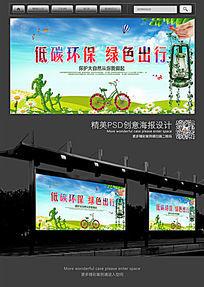 低碳环保绿色出行公益宣传海报