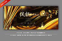 高档金色房地产海报设计模板