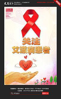 关注艾滋病患者公益海报