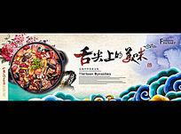 海鲜麻辣香锅美食展板设计