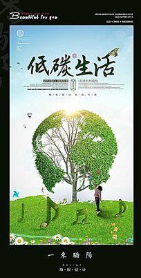 简约环保低碳生活宣传海报设计PSD