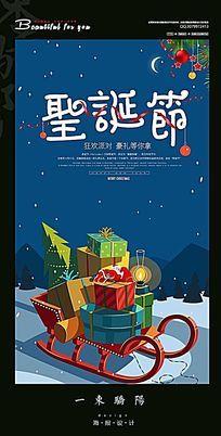 简约圣诞节促销海报设计PSD