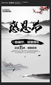 简约中国风感恩节海报设计