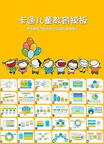 卡通儿童教育PPT设计模板