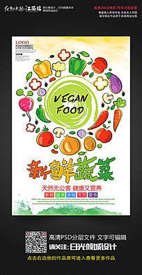 卡通新鲜蔬菜宣传海报设计