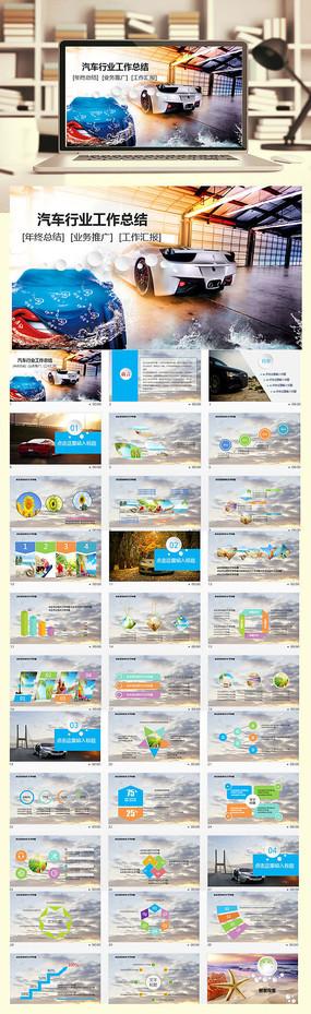 汽车行业4S汽车营销工作报告PPT