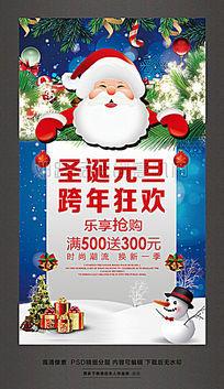 圣诞元旦跨年狂欢圣诞节促销海报