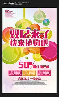 时尚双12商场促销海报
