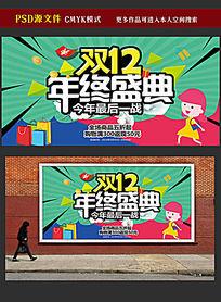 双12年终盛典促销海报