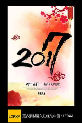 水彩2017新年海报PSD
