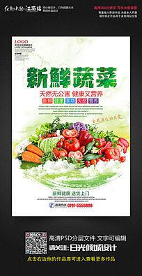 水彩风新鲜蔬菜宣传海报设计