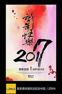 水彩新年海报PSD