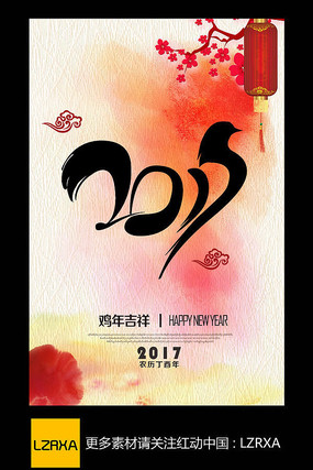 水彩中国风2017新年海报PSD