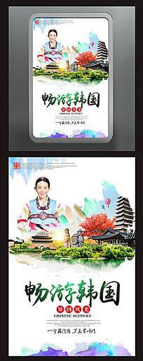水墨水彩畅游韩国旅游海报