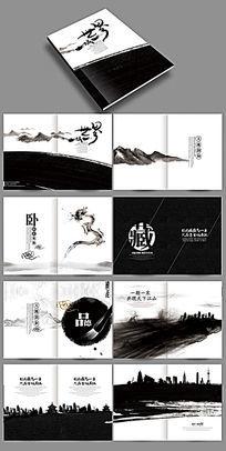 水墨中国风地产文化宣传画册