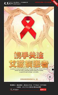 携手关注艾滋病患者创意海报