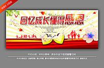 学校感恩节班会主题海报设计