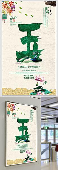 玉文化宣传海报