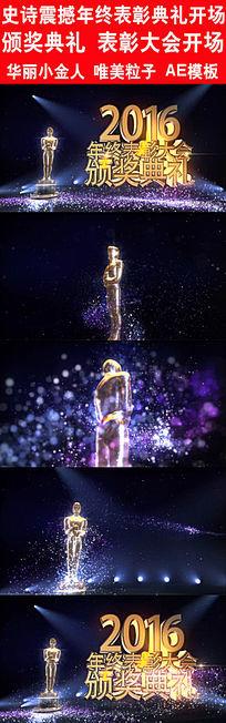 震撼2017年终表彰大会颁奖典礼开场