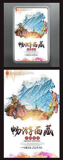 竖幅水彩风旅游海报