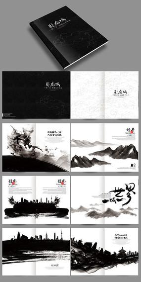 中国风水墨地产文化宣传画册 PSD
