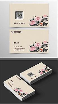 中国水墨画风名片设计